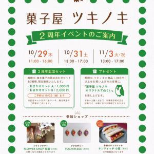 イベントのお知らせ① 菓子屋ツキノキさん2周年(^O^)