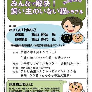 9月25日(土)ねりまねこさんによる地域猫セミナー開催!!