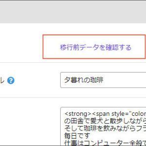 ウエブリブログのデザイン変更