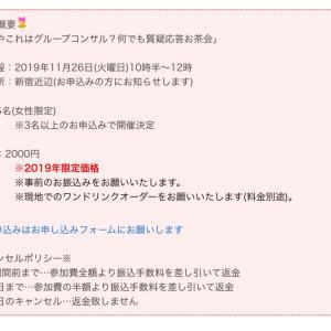 【11/26新宿】SNSでお世話になった番場佳子さんのグループコンサル開催♪