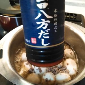 【ミツカン八方だしを使って簡単煮物✨】