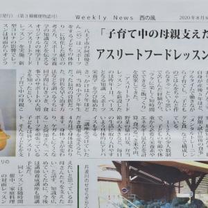【新聞掲載のお知らせ】西の風新聞社様に取材していただきました♡