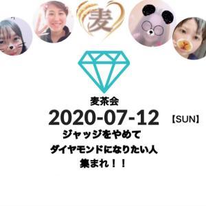 【告知】第1回麦茶会 ジャッジをやめてダイヤモンドになりたい人!集まれ!!