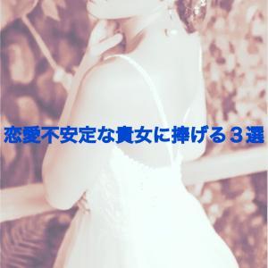 【恋愛不安定】な美嬢に捧げる3選!!!(YouTube3選もアリ★)