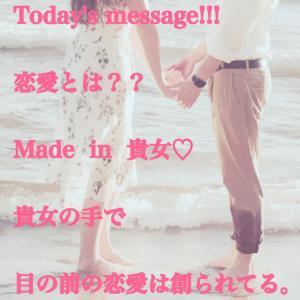 恋愛とは?【made in 貴女】〜貴女の手で恋愛が創られてる〜