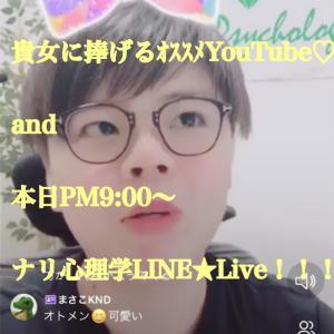 【本日】のオススメYouTube!! & LINELiveでのナリくんの1部分を公開!!