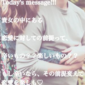 【変えて】あげられる前提・恋愛パターン〜今から未来の貴女へ〜