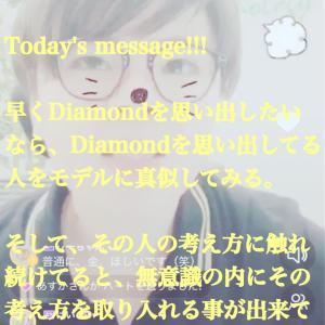 【近道!】『Diamond』を早く思い出すにはDiamondで生きてる人の考えに触れる★