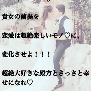 【恋愛】は楽しくするモノに変化させよ♡〜超絶大好きな殿方と幸せになれ!〜