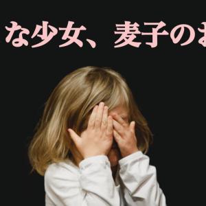 """""""【連載】ブスな少女、小麦のお話。vol.2"""""""