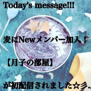 【New】★『月子の部屋』が配信されました!
