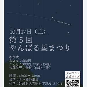 明日は大宜味村『やんばる星まつり』です❗