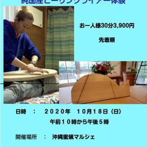 沖縄蜜蝋マルシェさんで、純国産ヒーリングライアー体験ができますよ!
