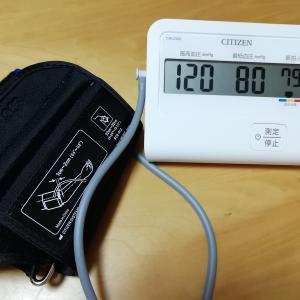 血圧計のおすすめは上腕式!いつの間にか高血圧に!