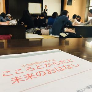 横地先生&こじまりえさんのこころとからだと未来のおはなし^^そして2人のコラボトーク^^