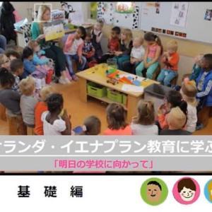 お知らせ!【オランダ・イエナプラン教育DVD上映会@静岡県磐田市DIYスタジオにて】