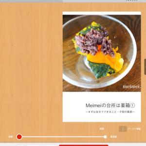 【New本!!予約承ります!】Meimeiの台所は薬箱①~お家でもできること・子供の風邪~