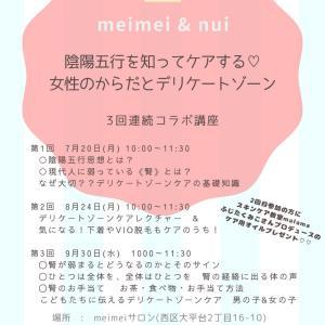 募集!3回コラボMeimei&nui【陰陽五行を知ってケアする♬女性のからだとデリケートゾーン】