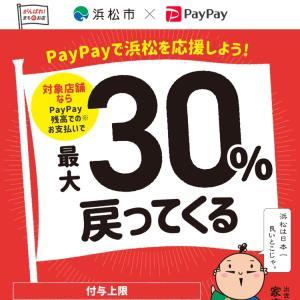 ご当地PayPay!!MeimeiはPaypay30%還元対象店舗♬オンラインレッスンもOK!