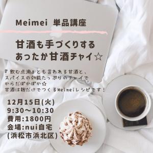 【単品ミニ講座のお知らせ】12月に開催!!甘酒、サロンではこんな新商品も入りました!!