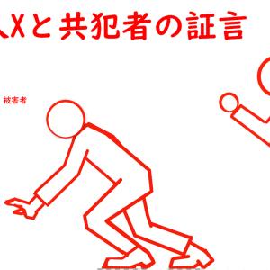犯人Xと共犯者の偽装告訴の図