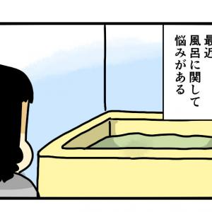 風呂洗いの悩み