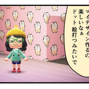 細かい作業が好き【あつ森記録07】