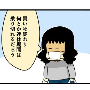 ヒトハヒト・・・ワタシハワタシ