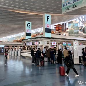 [JGC修行]4の1:羽田国際線ターミナルで出発前最後の準備