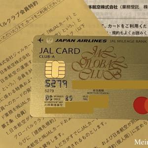 [JGC修行]番外:カタール航空の事後登録とFOPまとめ