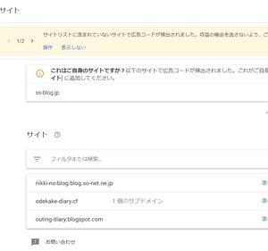 やっぱりSSブログではAdSenseは使えない?
