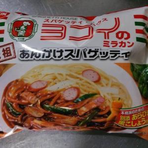 ヨコイのミラカンあんかけスパゲティ(冷凍食品)