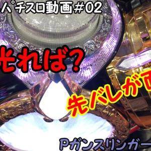 【パチンコ動画】Pガンスリンガーストラトスの先バレモードが面白い!赤ランプ待ちだ!