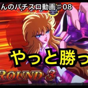 【聖闘士星矢動画】SRに入るまで続行続行!負けても負けても続行続行!