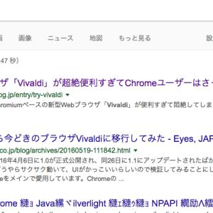 Vivaldiで検索すると文字化けする...原因と対策