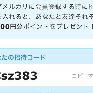 【メルカリアプリ】セブンイレブン、ファミマでの2858円のお買い物で2000円還元じゃ〜