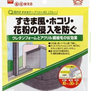 家具組立&カーテン付替え&隙間テープ貼りdeおっさんレンタル