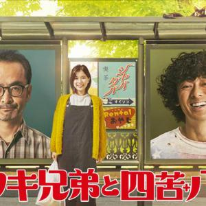おっさんレンタルを題材にしたドラマ『コタキ兄弟と四苦八苦』