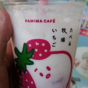 【ファミマ】たべる牧場いちご!