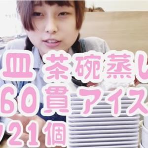 大食い系youtuber「食の変態」?!