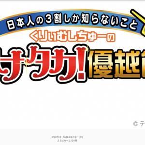 明日(8/6)、テレビで「おっさんレンタル」特集!