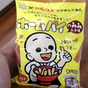 【不二家】ホームパイのみみ みそ味?!