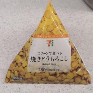 【セブン】最近ハマっている季節限定商品!