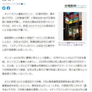 ネカフェ、メディアカフェが倒産?!