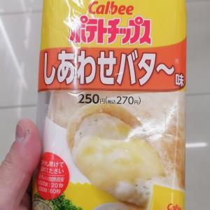 【ファミマ】ピザサンドしあわせバター