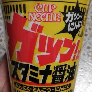 【日清】カップヌードルスタミナ醤油
