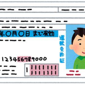 免許証更新。