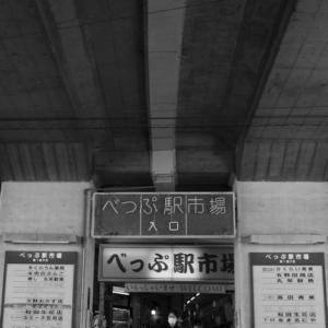 同一線 - 別府駅 -
