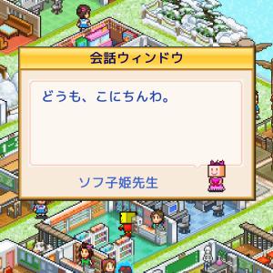 名門ポケット学園2 ソフ子姫先生