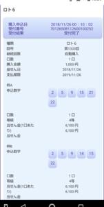 ロト6当選!!2.9.15.22流しが当たりました。